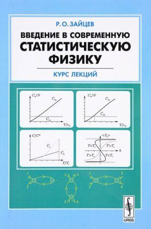 Vvedenie v sovremennuju statisticheskuju fiziku. Kurs lektsij