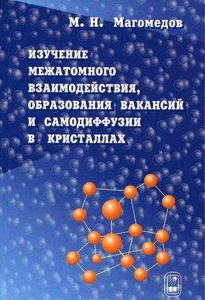Izuchenie mezhatomnogo vzaimodejstvija, obrazovanija vakansij i samodiffuzii v kristallakh