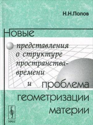 Novye predstavlenija o strukture prostranstva-vremeni i problema geometrizatsii materii