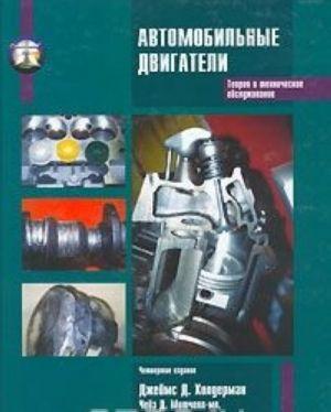 Автомобильные двигатели. Теория и техническое обслуживание (+CD-ROM)