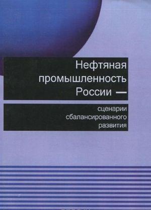 Neftjanaja promyshlennost Rossii - stsenarii sbalansirovannogo razvitija