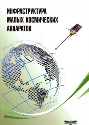 Infrastruktura malykh kosmicheskikh apparatov