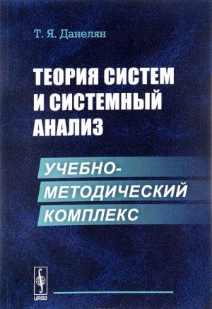 Teorija sistem i sistemnyj analiz. Uchebno-metodicheskij kompleks