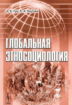 Globalnaja etnosotsiologija