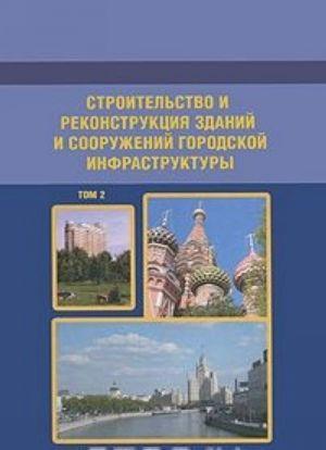 Stroitelstvo i rekonstruktsija zdanij i sooruzhenij gorodskoj infrastruktury. Tom 2