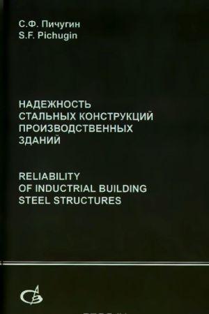 Nadezhnost stalnykh konstruktsij proizvodstvennykh zdanij