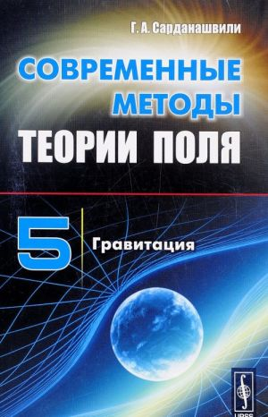 Sovremennye metody teorii polja. Tom 5. Gravitatsija