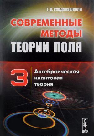 Sovremennye metody teorii polja. Algebraicheskaja kvantovaja teorija. Tom 3