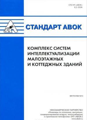 Standart AVOK. Kompleks sistem intellektualizatsii maloetazhnykh i kottedzhnykh zdanij
