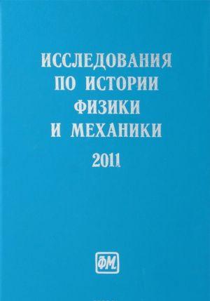 Исследования по истории физики и механики. 2011