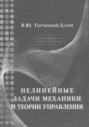 Nelinejnye zadachi mekhaniki i teorii upravlenija