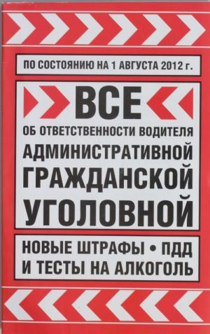 Vse ob otvetstvennosti voditelja: administrativnoj, grazhdanskoj, ugolovnoj. Novye shtrafy, PDD i testy na alkogol