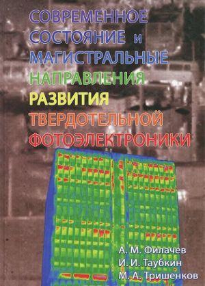 Sovremennoe sostojanie i magistralnye napravlenija razvitija tverdotelnoj fotoelektroniki