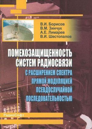 Pomekhozaschischennost sistem radiosvjazi s rasshireniem spektra prjamoj moduljatsiej psevdosluchajnoj posledovatelnostju