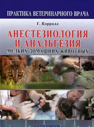 Anesteziologija i analgezija melkikh domashnikh zhivotnykh
