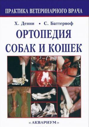 Ortopedija sobak i koshek