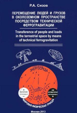 Peremeschenie ljudej i gruzov v okolozemnom prostranstve posredstvom tekhnicheskoj ferrografitatsii