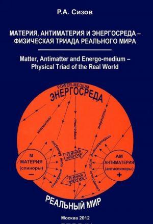 Materija, Antimaterija i Energosreda - Fizicheskaja Triada realnogo Mira