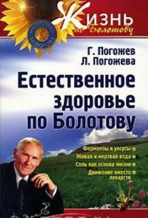 Estestvennoe zdorove po Bolotovu