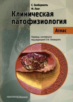 Klinicheskaja patofiziologija. Atlas