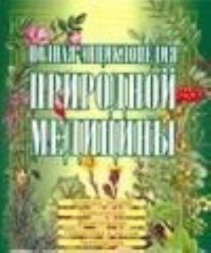 Polnaja entsiklopedija prirodnoj meditsiny