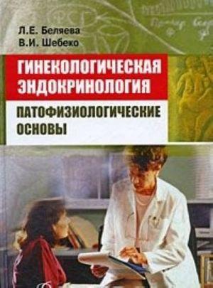 Ginekologicheskaja endokrinologija. Patofiziologicheskie osnovy