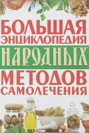 Bolshaja entsiklopedija narodnykh metodov samolechenija