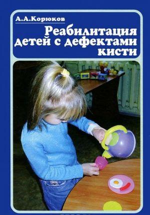 Reabilitatsija detej s defektami kisti