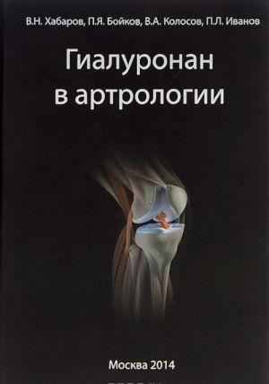 Gialuronan v artrologii