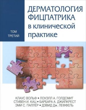 Дерматология Фицпатрика в клинической практике. В 3 томах. Том 3