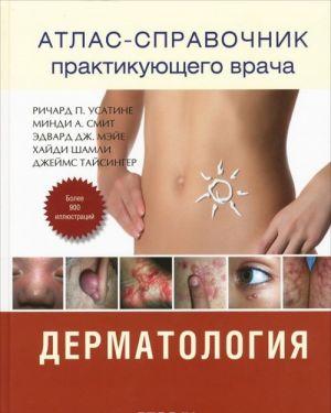 Дерматология. Атлас-справочник практикующего врача. Том 2
