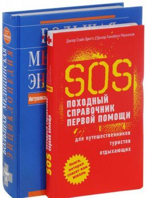 Bolshaja meditsinskaja entsiklopedija. SOS pokhodnyj spravochnik pervoj pomoschi (komplekt iz 2 knig)