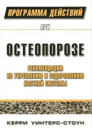 Programma dejstvij pri osteoporoze