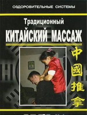 Traditsionnyj kitajskij massazh