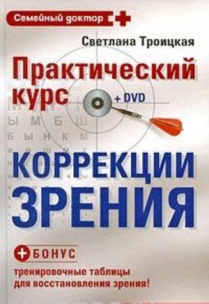 Prakticheskij kurs korrektsii zrenija (+ DVD-ROM)