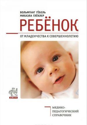Ребенок. От младенчества к совершеннолетию. Медико-педагогический справочник