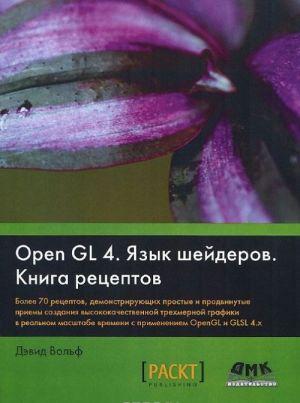 OpenGL 4. Jazyk shejderov. Kniga retseptov