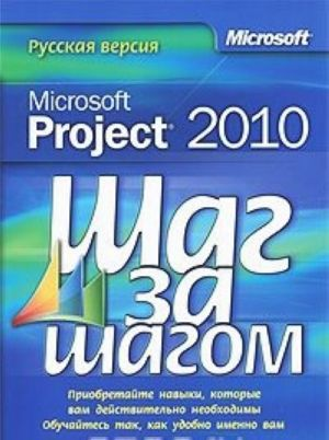 Microsoft Project 2010. Russkaja versija