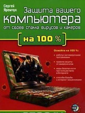 Zaschita vashego kompjutera ot sboev, spama, virusa i khakerov na 100% (+ CD-ROM)