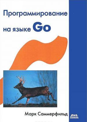 Programmirovanie na jazyke Go
