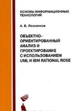 Obektno-orientirovannyj analiz i proektirovanie s ispolzovaniem UML i IBM Rational Rose