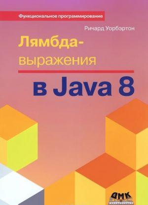 Ljambda-vyrazhenija v Java 8. Funktsionalnoe programmirovanie