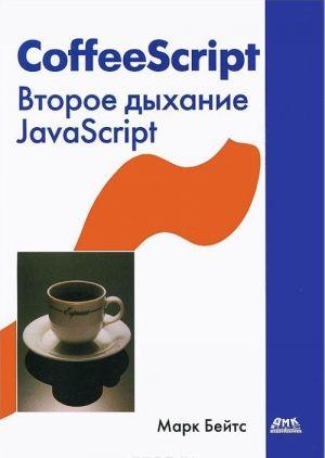 CoffeeScript. Vtoroe dykhanie JavaScript