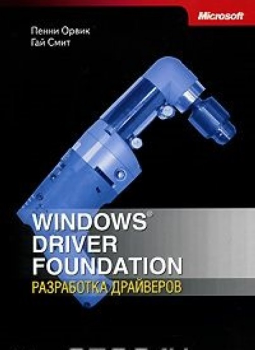 Windows Driver Foundation. Razrabotka drajverov