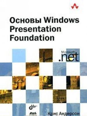 Osnovy Windows Presentation Foundation