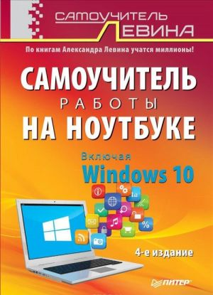 Samouchitel raboty na noutbuke. Vkljuchaja Windows 10