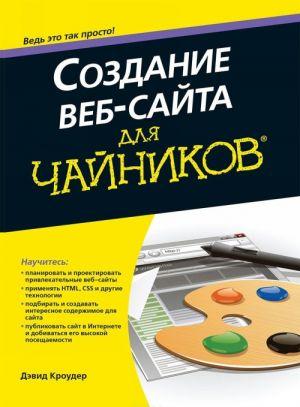 Sozdanie veb-sajta dlja chajnikov