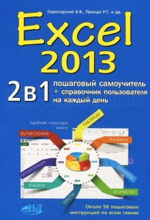 Excel 2013. 2 v 1. Poshagovyj samouchitel + spravochnik polzovatelja