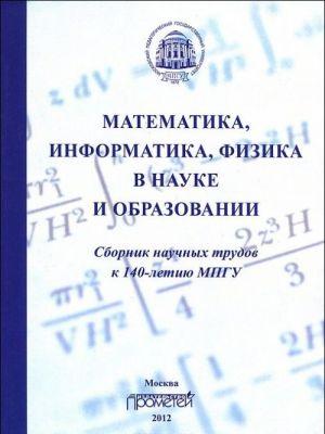 Matematika, informatika, fizika v nauke i obrazovanii