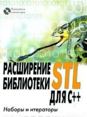 Rasshirenie biblioteki STL dlja S++. Nabory i iteratory (+ CD-ROM)